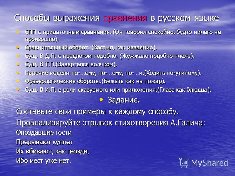Способы выражения сравнения в русском языке СПП с придаточным сравнения. (Он говорил спокойно, будто ничего не произошло). СПП с придаточным сравнения. (Он говорил спокойно, будто ничего не произошло). Сравнительный оборот. (Застыл, как изваяние). Ср