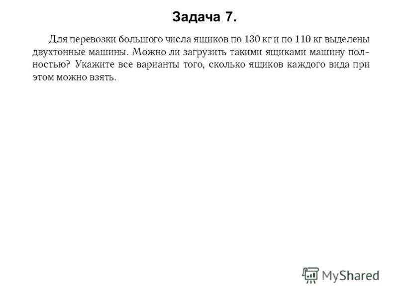 Задача 7.