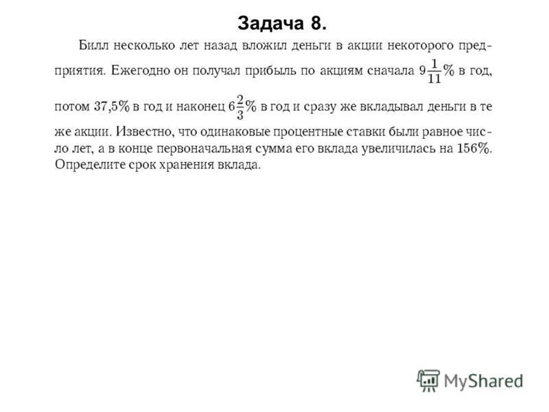 Задача 8.