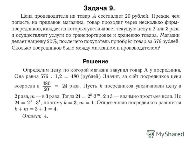 Задача 9. Решение
