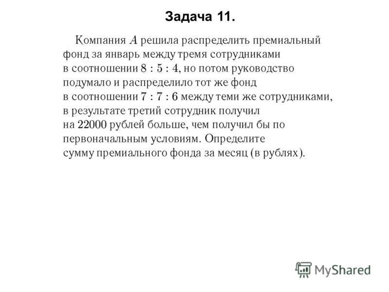 Задача 11.