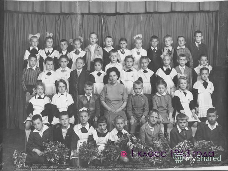 1 класс 1963 года
