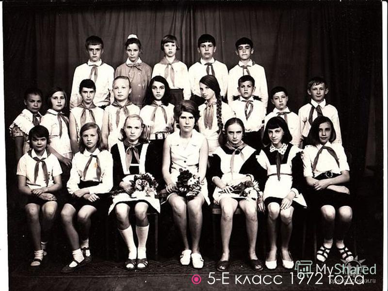 5-Е класс 1972 года