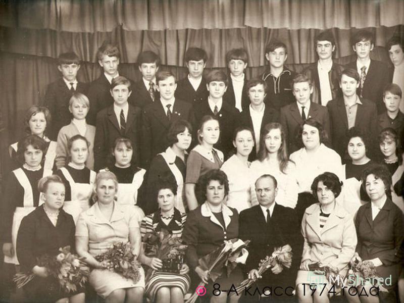 8-А класс 1974 года