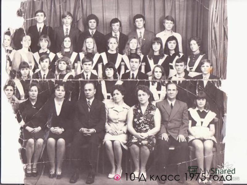 10-Д класс 1975 года