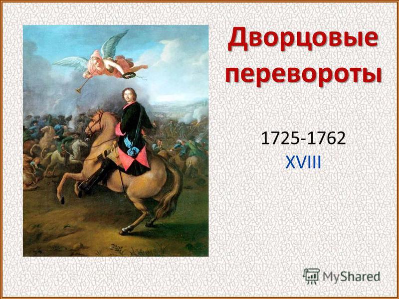 Дворцовые перевороты 1725-1762 XVIII