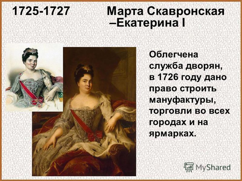 Облегчена служба дворян, в 1726 году дано право строить мануфактуры, торговли во всех городах и на ярмарках.
