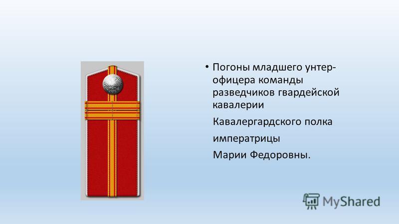 Погоны младшего унтер- офицера команды разведчиков гвардейской кавалерии Кавалергардского полка императрицы Марии Федоровны.