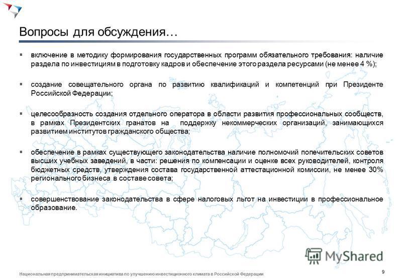 9 Национальная предпринимательская инициатива по улучшению инвестиционного климата в Российской Федерации Вопросы для обсуждения… включение в методику формирования государственных программ обязательного требования: наличие раздела по инвестициям в по