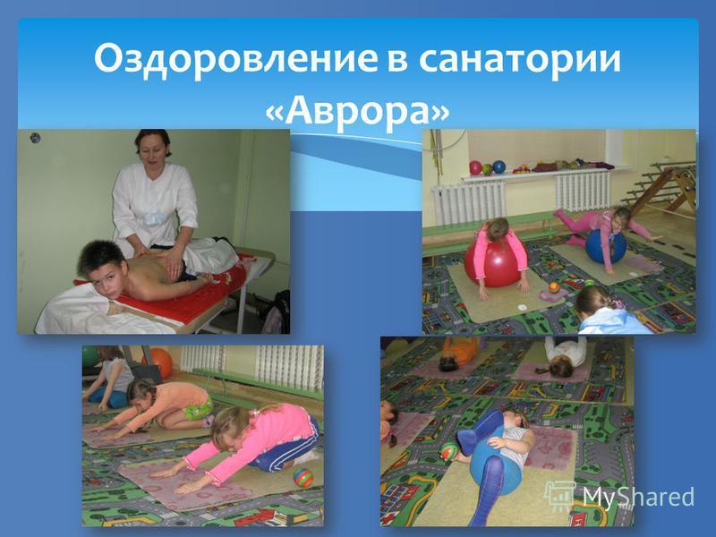 Оздоровление в санатории «Аврора»
