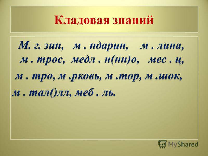 Кладовая знаний М. г. зин, м. дарин, м. лина, метрос, мед л. н(н)о, мес. ц, метро, м.кровь, м.тор, м.шок, м. тал()лл, мебель. М. г. зин, м. дарин, м. лина, метрос, мед л. н(н)о, мес. ц, метро, м.кровь, м.тор, м.шок, м. тал()лл, мебель.