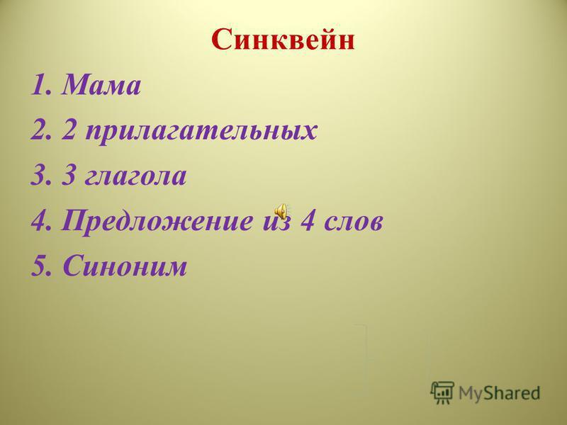 Синквейн 1. Мама 2. 2 прилагательных 3. 3 глагола 4. Предложение из 4 слов 5. Синоним