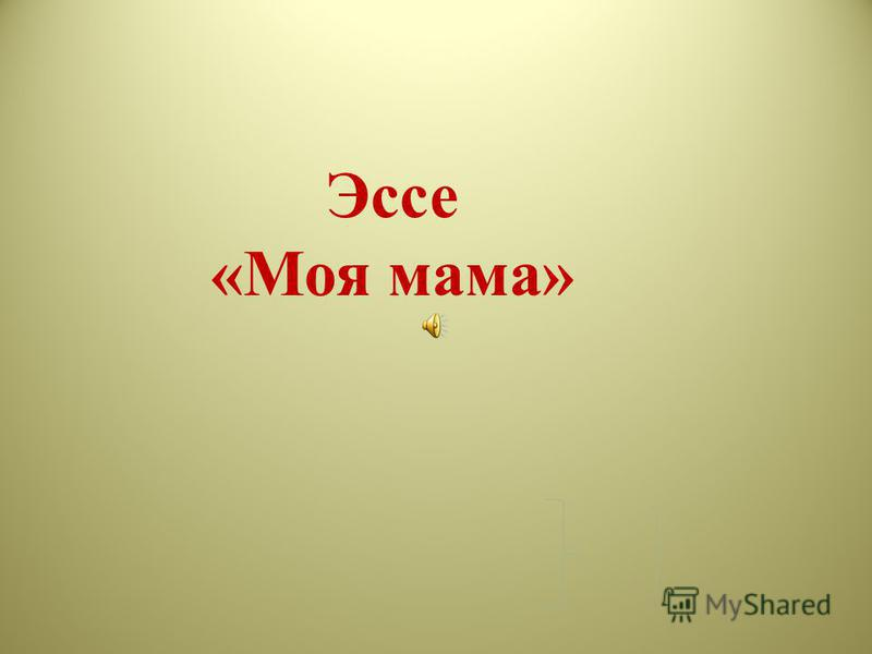 Эссе «Моя мама»