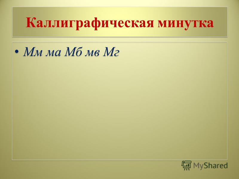 Каллиграфическая минутка Мм ма Мб мв Мг