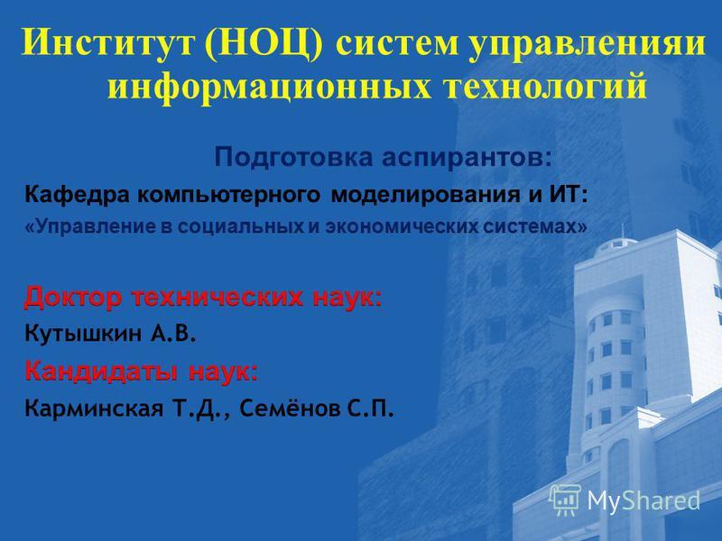 Институт (НОЦ) систем управления и информационных технологий