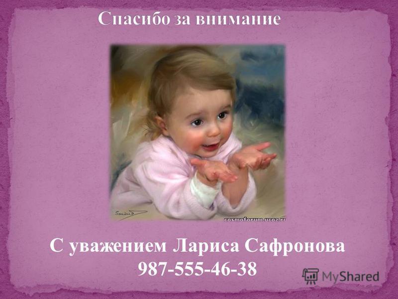 С уважением Лариса Сафронова 987-555-46-38