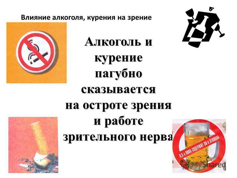 Влияние алкоголя, курения на зрение Алкоголь и курение пагубно сказывается на остроте зрения и работе зрительного нерва