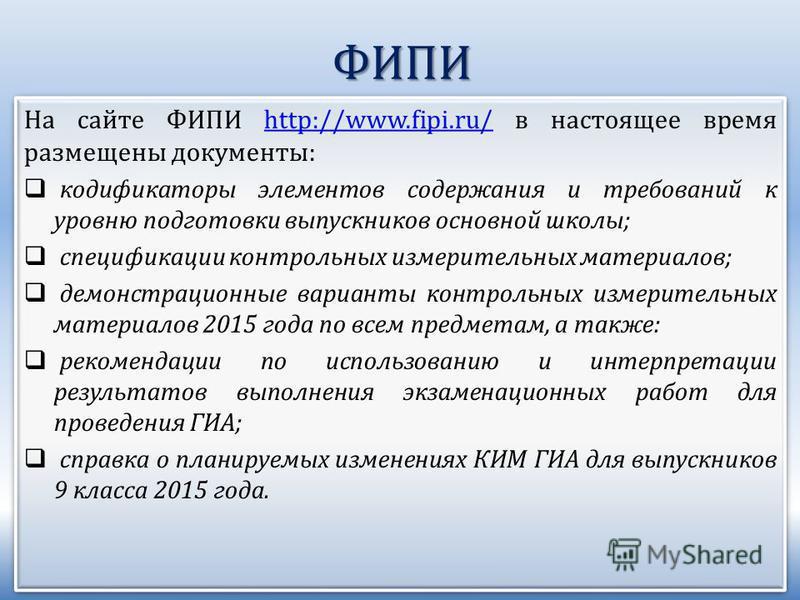 На сайте ФИПИ http://www.fipi.ru/ в настоящее время размещены документы:http://www.fipi.ru/ кодификаторы элементов содержания и требований к уровню подготовки выпускников основной школы; спецификации контрольных измерительных материалов; демонстрацио