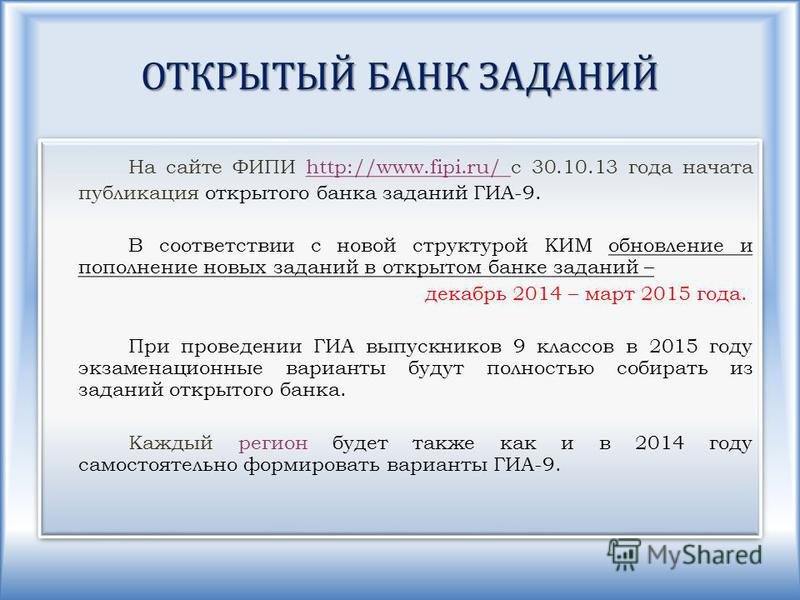 ОТКРЫТЫЙ БАНК ЗАДАНИЙ На сайте ФИПИ http://www.fipi.ru/ с 30.10.13 года начата публикация открытого банка заданий ГИА-9. В соответствии с новой структурой КИМ обновление и пополнение новых заданий в открытом банке заданий – декабрь 2014 – март 2015 г