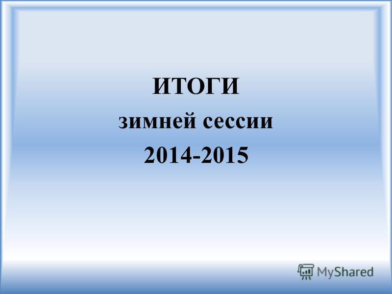 ИТОГИ зимней сессии 2014-2015