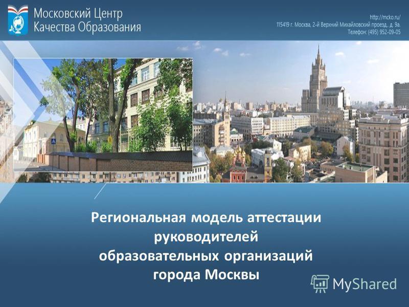 Региональная модель аттестации руководителей образовательных организаций города Москвы
