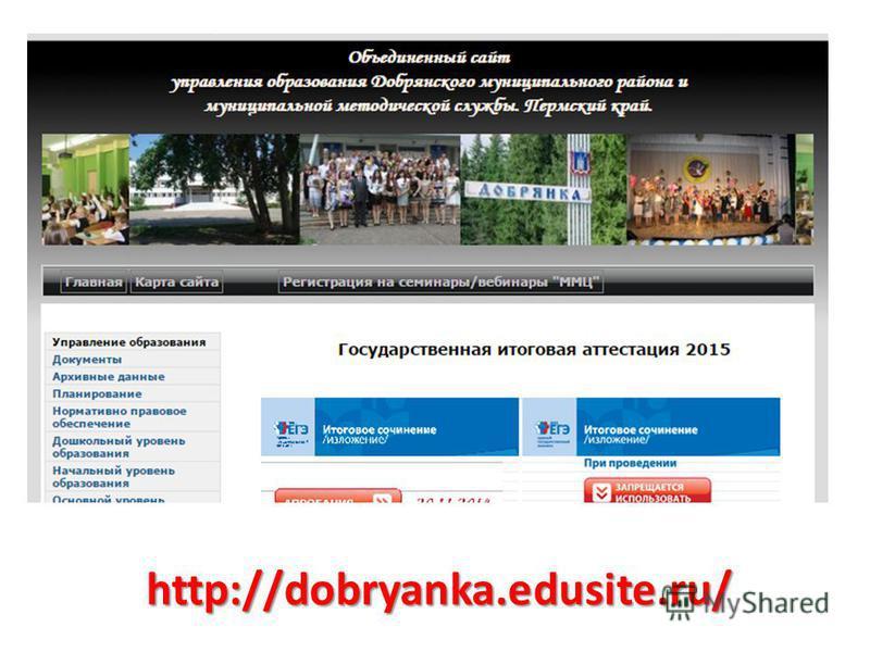 http://dobryanka.edusite.ru/