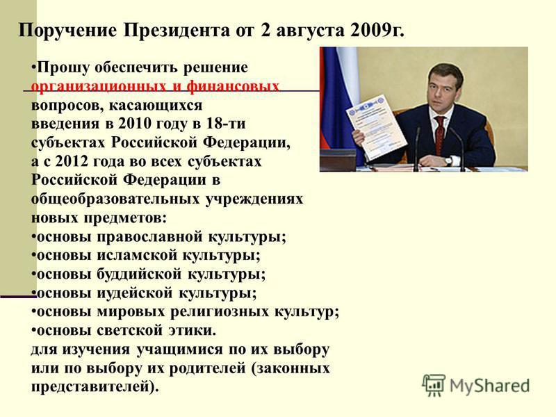 Поручение Президента от 2 августа 2009 г. Прошу обеспечить решение организационных и финансовых вопросов, касающихся введения в 2010 году в 18-ти субъектах Российской Федерации, а с 2012 года во всех субъектах Российской Федерации в общеобразовательн