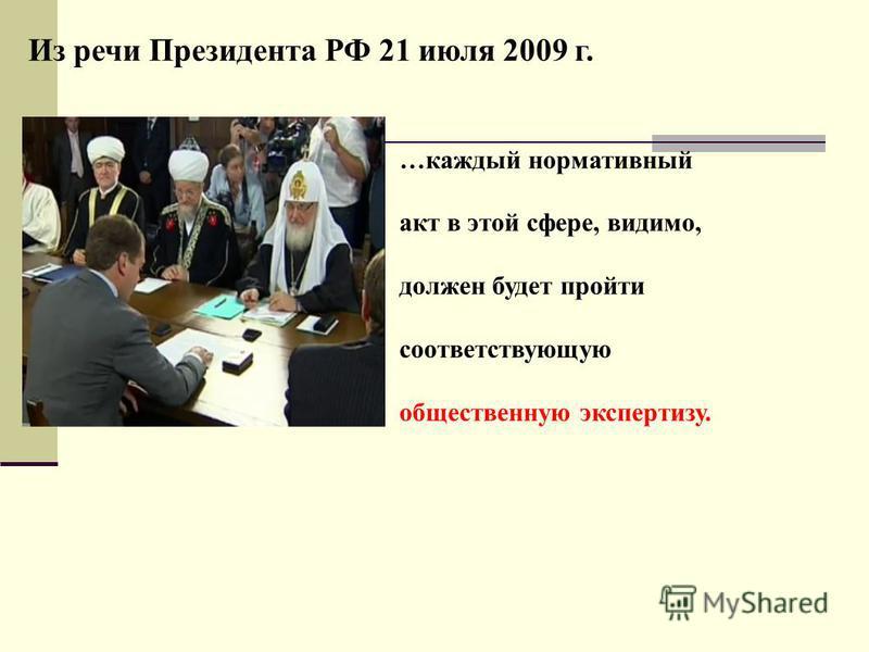 Из речи Президента РФ 21 июля 2009 г. …каждый нормативный акт в этой сфере, видимо, должен будет пройти соответствующую общественную экспертизу.