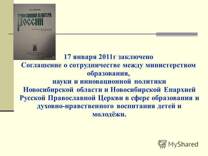 17 января 2011 г заключено Соглашение о сотрудничестве между министерством образования, науки и инновационной политики Новосибирской области и Новосибирской Епархией Русской Православной Церкви в сфере образования и духовно-нравственного воспитания д