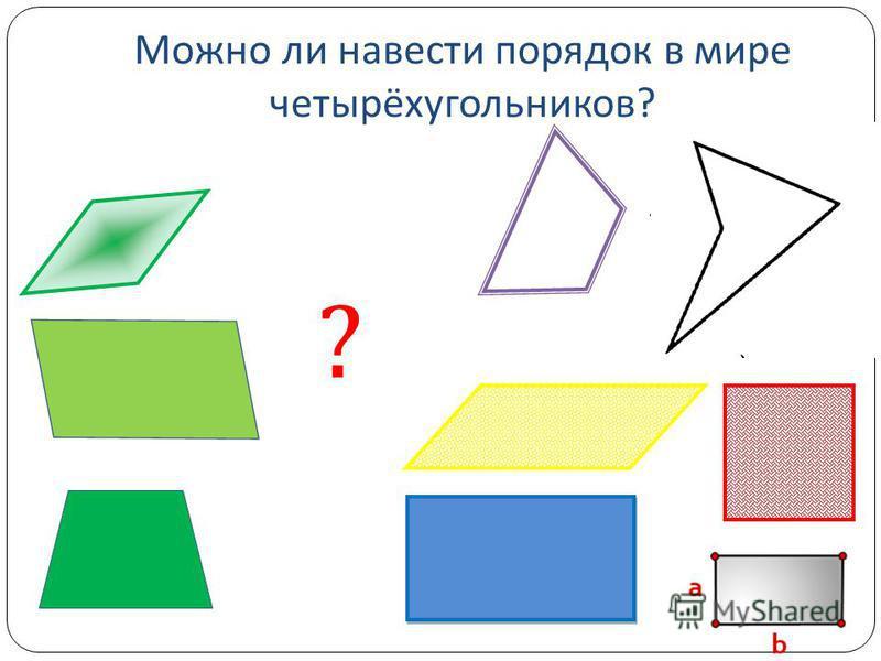 Можно ли навести порядок в мире четырёхугольников ? ?
