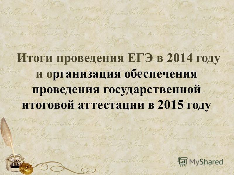 Итоги проведения ЕГЭ в 2014 году и организация обеспечения проведения государственной итоговой аттестации в 2015 году