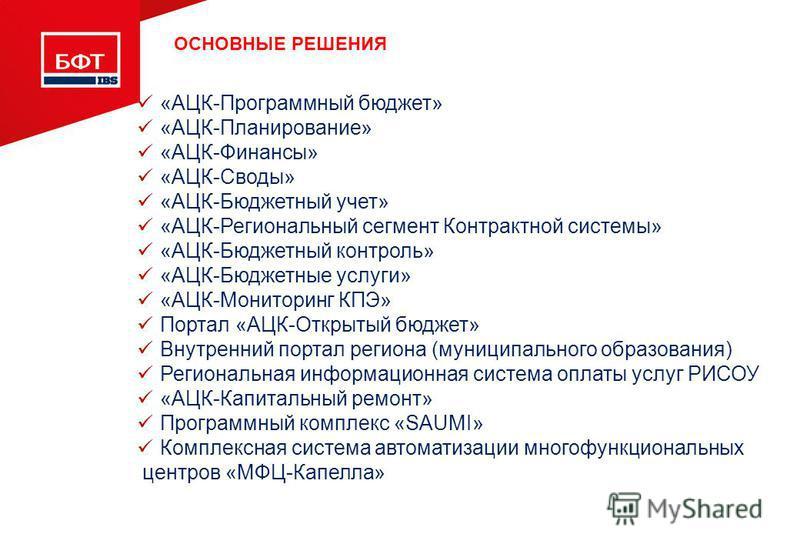«АЦК-Программный бюджет» «АЦК-Планирование» «АЦК-Финансы» «АЦК-Своды» «АЦК-Бюджетный учет» «АЦК-Региональный сегмент Контрактной системы» «АЦК-Бюджетный контроль» «АЦК-Бюджетные услуги» «АЦК-Мониторинг КПЭ» Портал «АЦК-Открытый бюджет» Внутренний пор