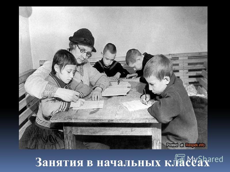 Самое тяжёлое время для детей блокадного Ленинграда были декабрь 1941 и январь 1942 годов. После зимних каникул из-за большой смертности многие школы закрылись. Те же школы, которые остались, оказались полностью на обеспечении персонала и детей. Отоп