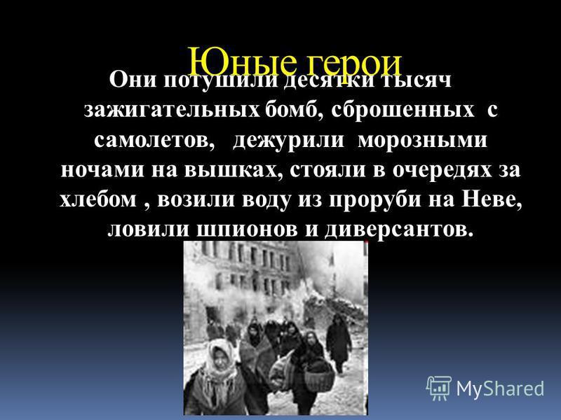 Подвиг Ленинграда состоит в том, что люди находили в себе силы мечтать и работать, помогать слабым, читать, учиться и учить детей. Сила Ленинграда была в том, что даже маленькие дети были мужественными людьми, такими, как их родители и старшие товари