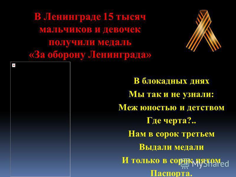 «Зажги огонёк» Писатель Лев Успенский вместе с писателем Николаем Корнеевичем Чуковским однажды на разбомбленной лестнице увидели фанерку с надписью « Зажги огонек», а рядом лежали лучинки (маленькие щепочки), и горел маленький, сделанный заботливыми