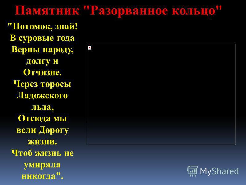 Памятник Дневник Тани Савичевой