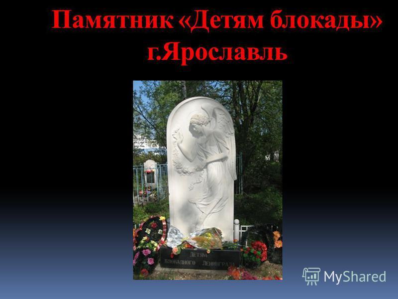 Памятник детям блокады в г.Красноярске