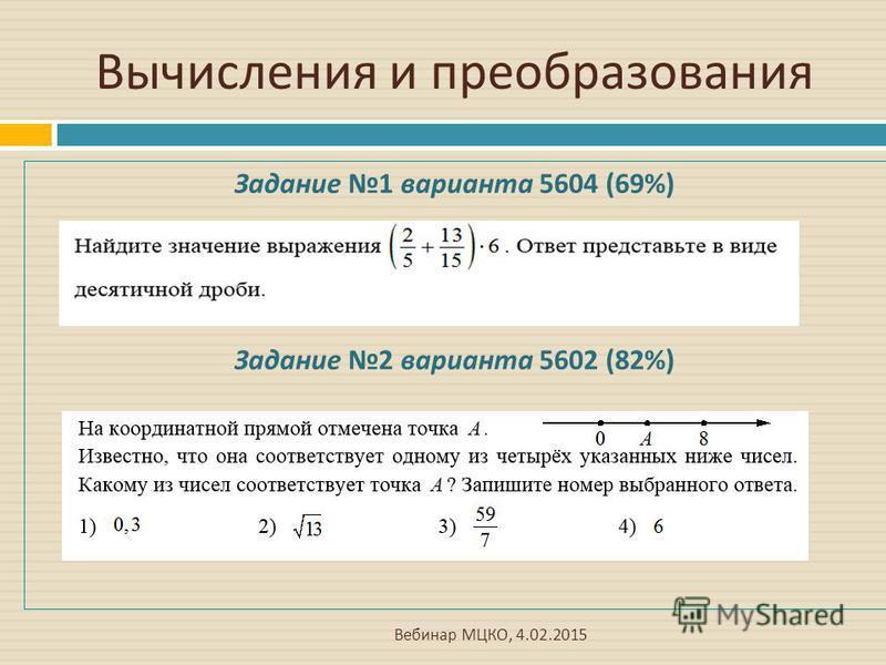Вычисления и преобразования Вебинар МЦКО, 4.02.2015 Задание 1 варианта 5604 (69%) Задание 2 варианта 5602 (82%).