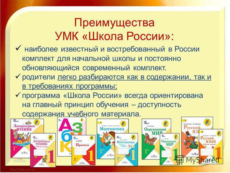 Преимущества УМК «Школа России»: наиболее известный и востребованный в России комплект для начальной школы и постоянно обновляющийся современный комплект. родители легко разбираются как в содержании, так и в требованиях программы; программа «Школа Ро
