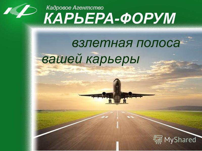 Кадровое Агентство КАРЬЕРА-ФОРУМ взлетная полоса вашей карьеры