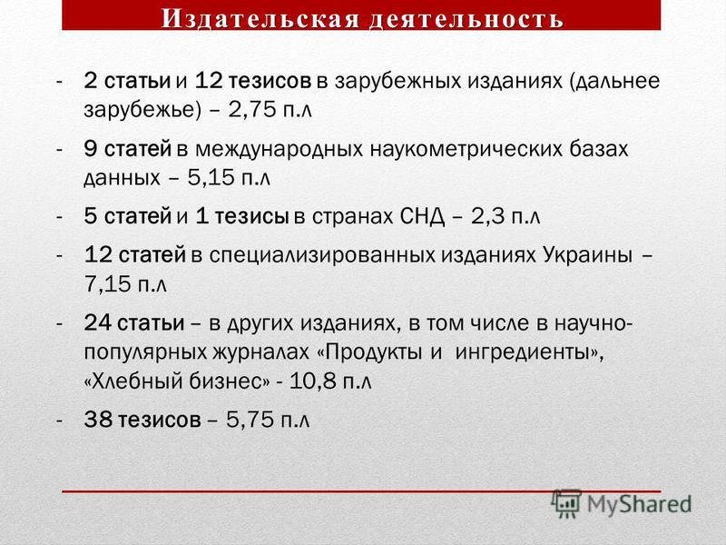-2 статьи и 12 тезисов в зарубежных изданиях (дальнее зарубежье) – 2,75 п.л -9 статей в международных наукометрических базах данных – 5,15 п.л -5 статей и 1 тезисы в странах СНД – 2,3 п.л -12 статей в специализированных изданиях Украины – 7,15 п.л -2