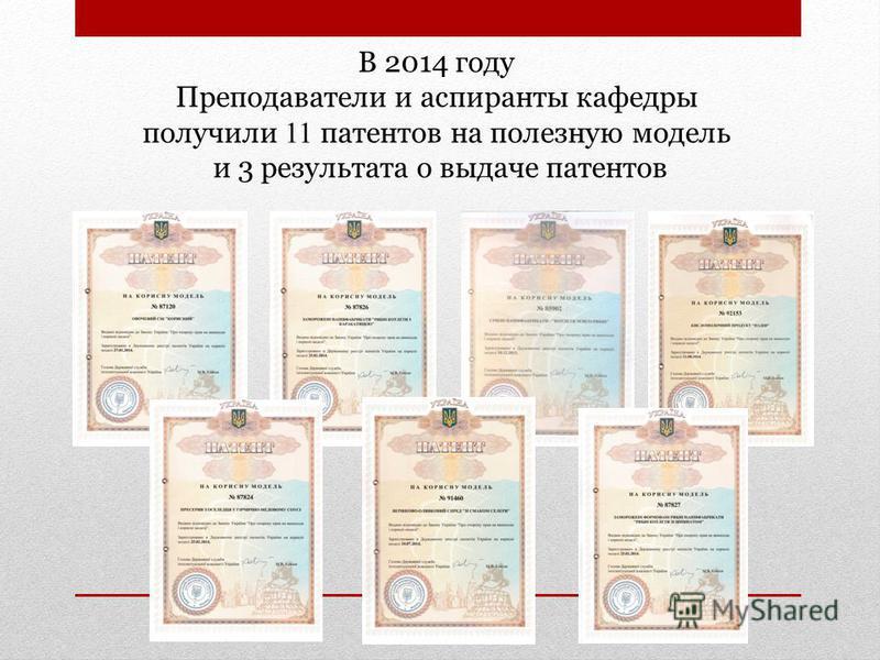 В 2014 году Преподаватели и ацпиранты кафедры получили 11 патентов на полезную модель и 3 результата о выдаче патентов