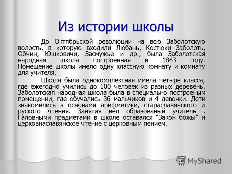 Из истории школы До Октябрьской революции на всю Заболотскую волость, в которую входили Любань, Костюки Заболоть, Обчин, Юшковичи, Засмужье и др., была Заболотская народная школа построенная в 1863 году. Помещение школы имело одну классную комнату и