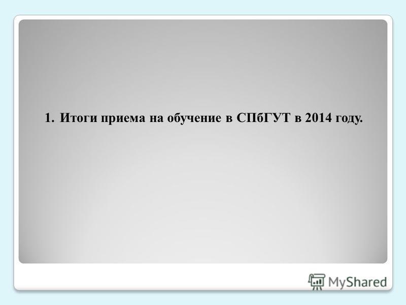 1. 1. Итоги приема на обучение в СПбГУТ в 2014 году.