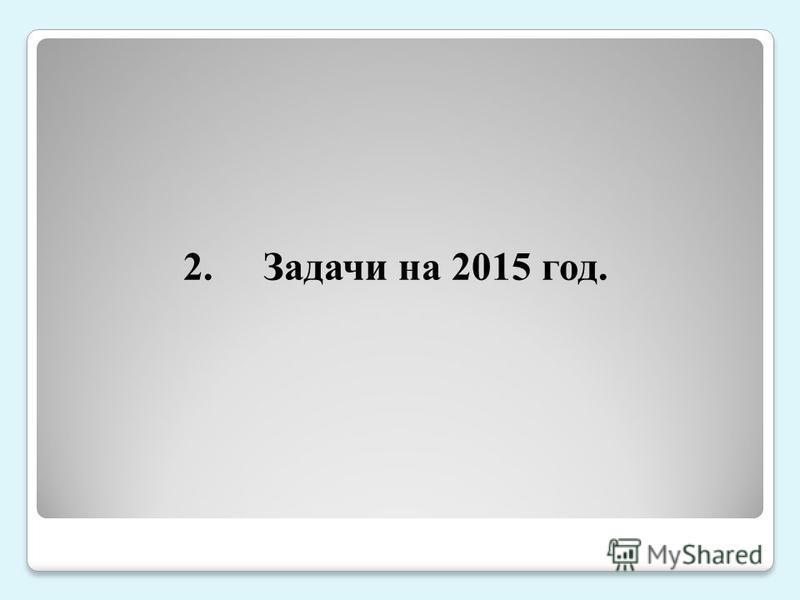 2. Задачи на 2015 год.