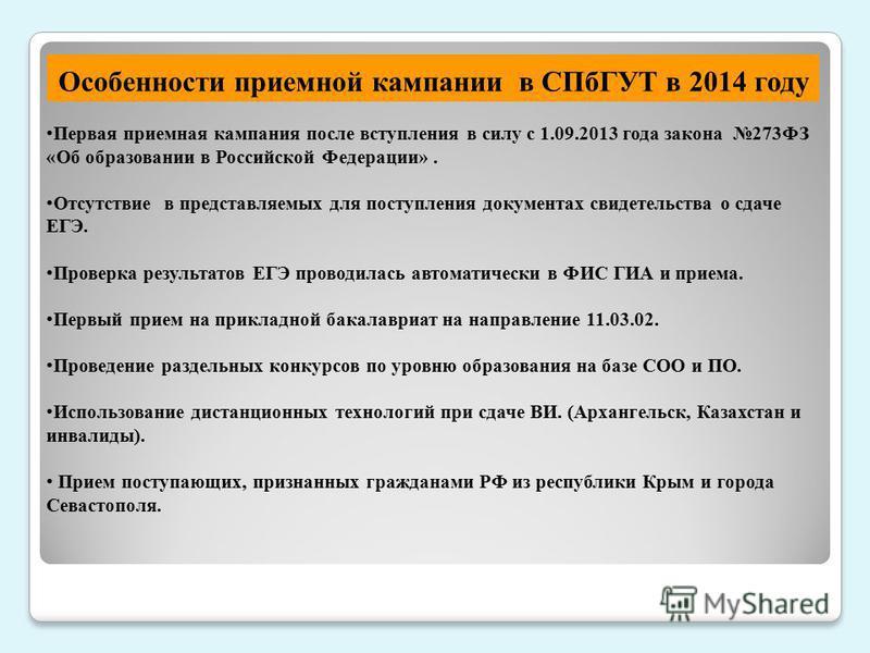 Первая приемная кампания после вступления в силу с 1.09.2013 года закона 273ФЗ «Об образовании в Российской Федерации». Отсутствие в представляемых для поступления документах свидетельства о сдаче ЕГЭ. Проверка результатов ЕГЭ проводилась автоматичес