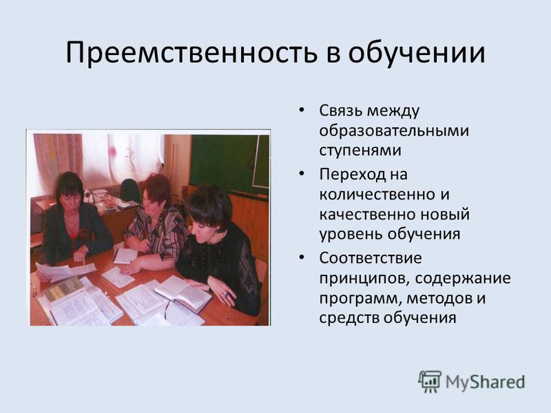 Преемственность в обучении Связь между образовательными ступенями Переход на количественно и качественно новый уровень обучения Соответствие принципов, содержание программ, методов и средств обучения