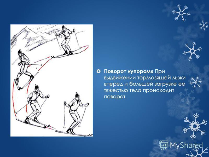 Поворот «упором» При выдвижении тормозящей лыжи вперед и большей загрузке ее тяжестью тела происходит поворот.
