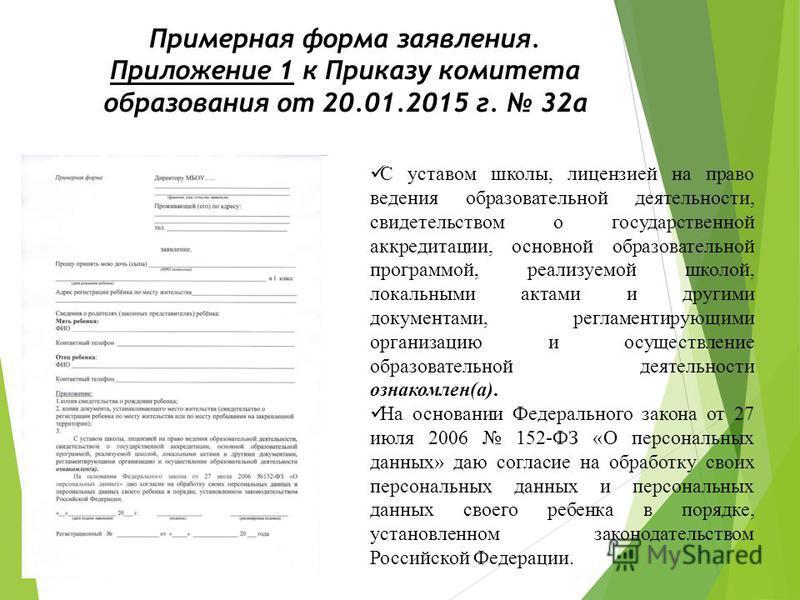 Примерная форма заявления. Приложение 1 к Приказу комитета образования от 20.01.2015 г. 32 а С уставом школы, лицензией на право ведения образовательной деятельности, свидетельством о государственной аккредитации, основной образовательной программой,