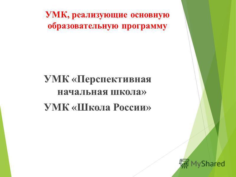 УМК, реализующие основную образовательную программу УМК «Перспективная начальная школа» УМК «Школа России»